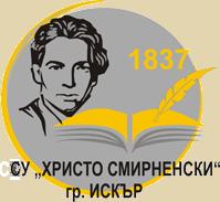 "СУ ""Христо Смирненски"" гр.Искър"